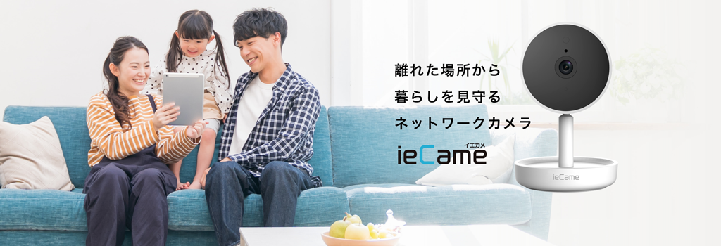 ieCame(イエカメ)